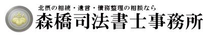 茨木市 高槻市 枚方市の相続・登記・遺言・債務整理の相談なら森橋司法書士